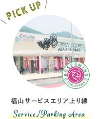 福山サービスエリア上り線